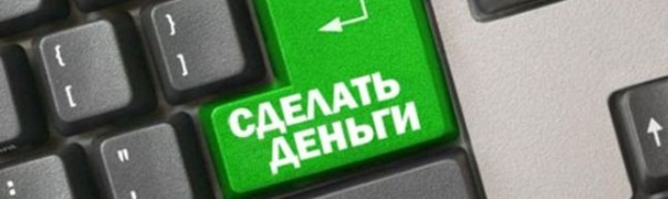 rabota_v_internete